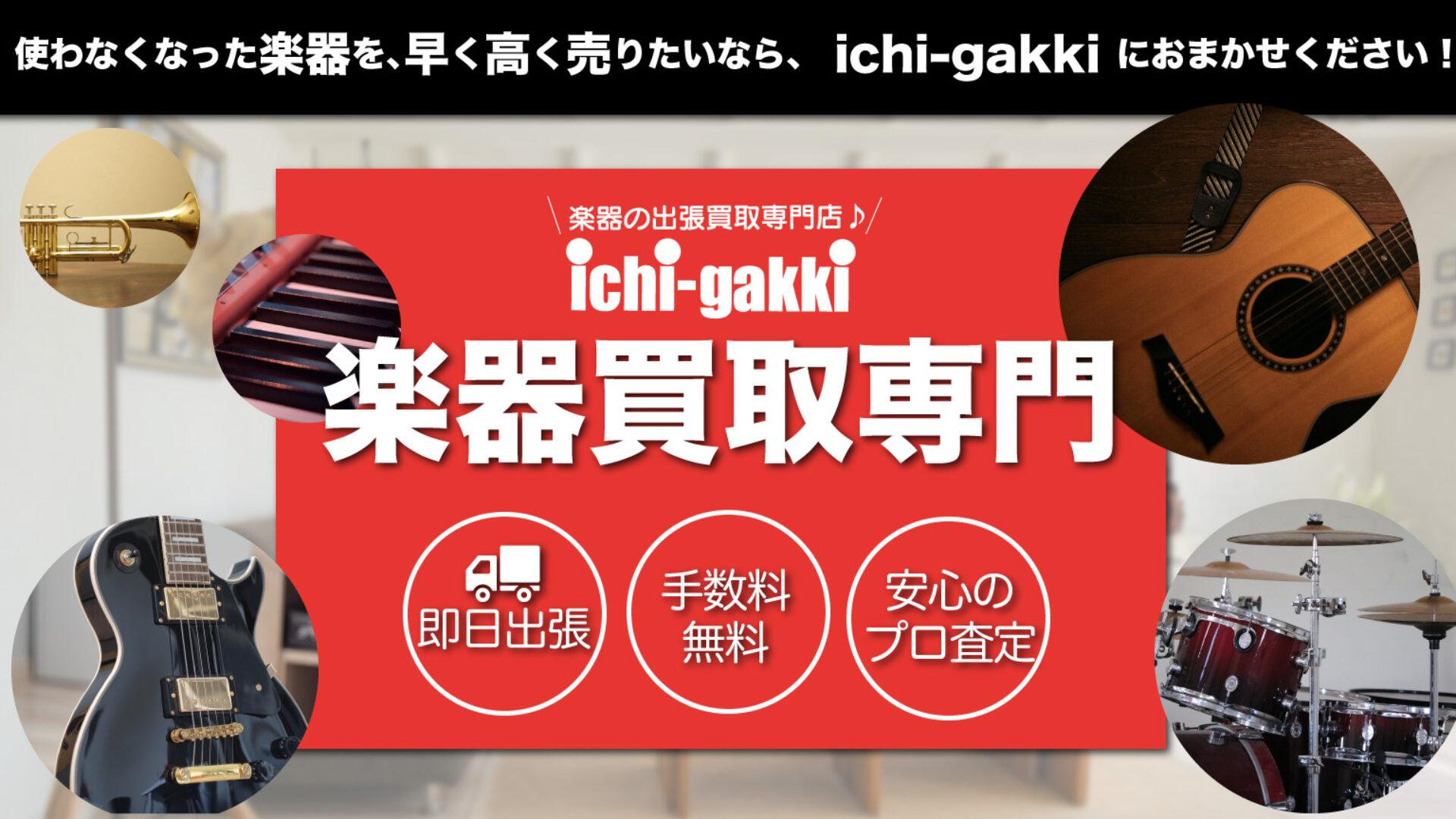 楽器の出張買取専門店♪ ichi-gakki(イチガッキ)
